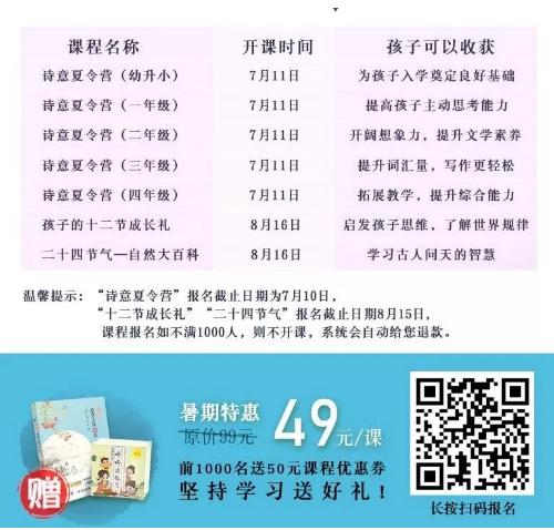 婷婷诗教线上夏令营:15天让孩子出类拔萃!