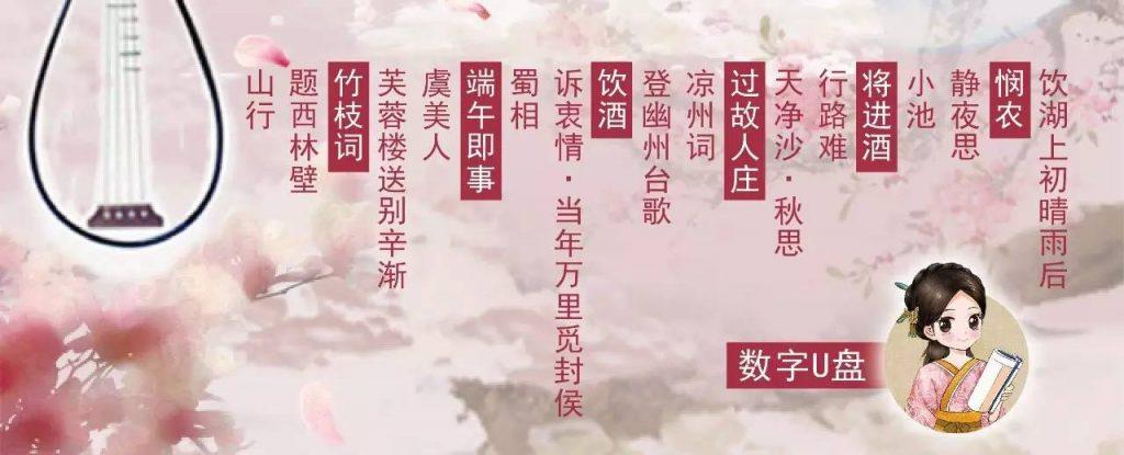 """婷婷唱古文的三千大礼包""""教师活动""""持续中"""