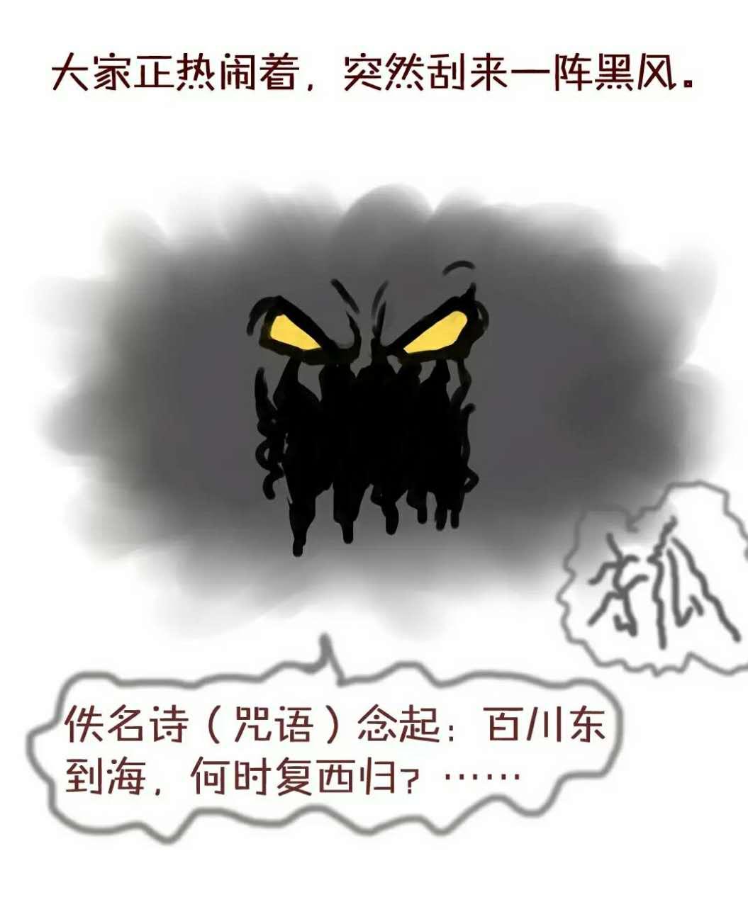 漫画【诗人部落】第三话坏人来了