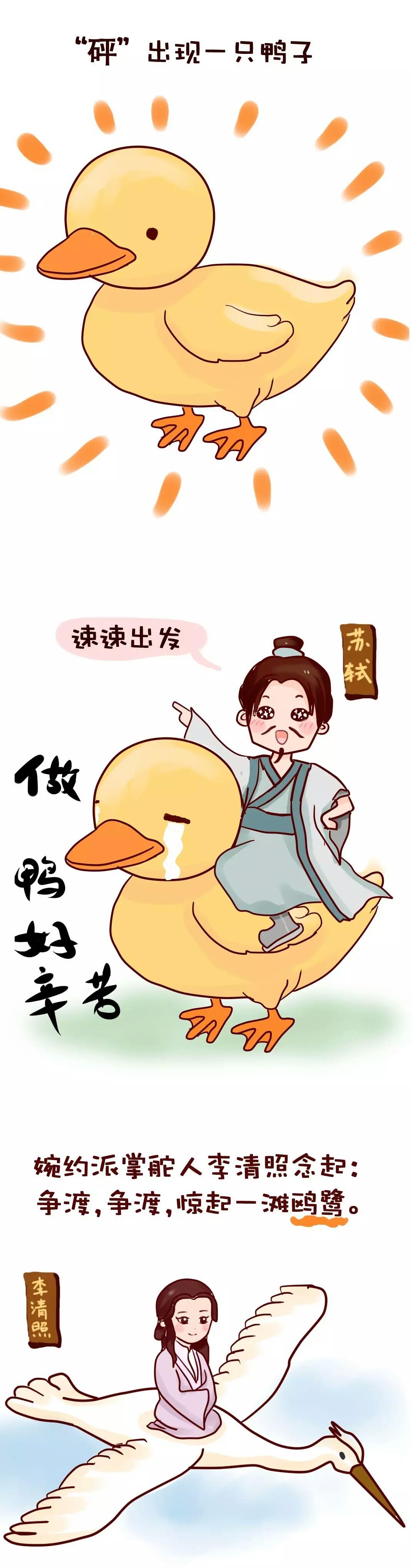 漫画【诗人部落】第四话迷之坐骑