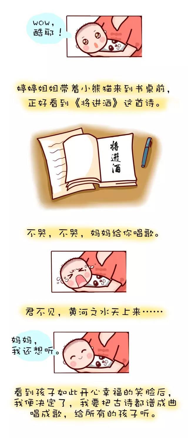 漫画【诗人部落】第一话