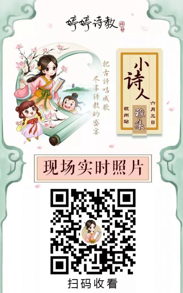 婷婷唱古文|诗教中国行6月3日杭州站现场集锦