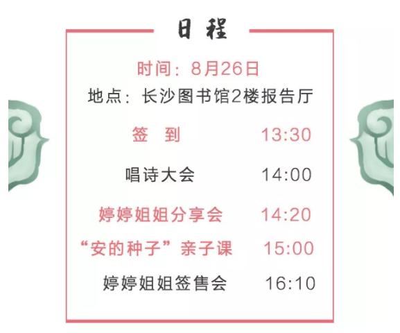 婷婷诗教诗画展来长沙啦,唱诗大会门票预约中!
